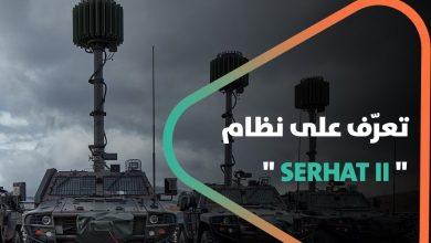 """صورة تعرّف على نظام """"SERHAT II"""" العسكري الذي تستخدمه القوات التركية في سوريا"""