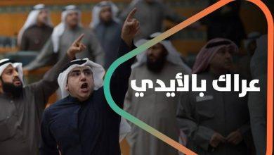 صورة شاهد.. عراك بالأيدي في مجلس الأمة الكويتي