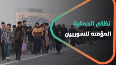 صورة بعد فتح الحدود.. بيان تركي حول نظام الحماية المؤقتة للسوريين