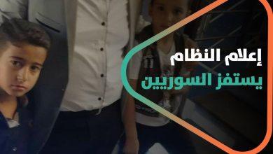 صورة إعلام النظام السوري يستفز السوريين بمقابلة مع مرتكبي جريمة بيت سحم