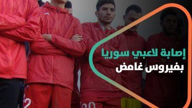 صورة تقرير يكشف إصابة لاعبي المنتخب السوري بفيروس غامض