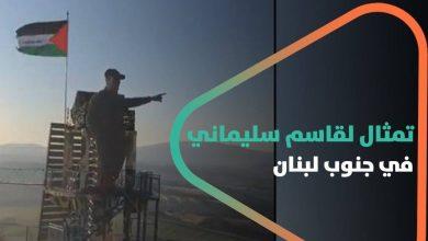 صورة بعد تشييد حزب الله تمثالاً لسليماني.. غضب كبير وتساؤلات واسعة في لبنان