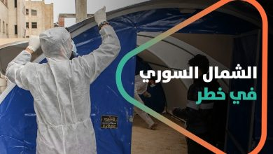 """صورة """"الشمال السوري في خطر"""".. صحة إدلب تكشف حقيقة وجود 4 حالات مصابة بـ """"كورونا"""""""
