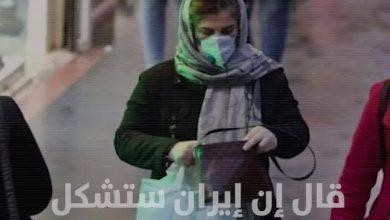 صورة كورونا يبدأ بحصار إيران.. واتهامات للسلطات بإخفاء الحقيقة