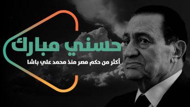 صورة وفاة حسني مبارك ..أكثر من حكم مصر منذ محمد علي باشا
