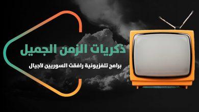 صورة من ذكريات الزمن الجميل .. برامج تلفزيونية رافقت السوريين لأجيال