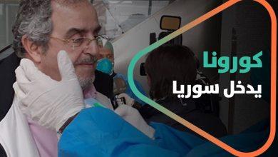 """صورة """"كورونا يدخل سوريا.. إليكم آخر التطورات حول الفيروس القاتل"""