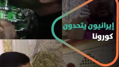 """صورة إيرانيون يتحدون كورونا بـ """"لعق الأضرحة وتقبيلها"""""""