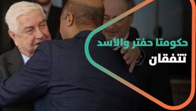 صورة حكومة حفتر تلتقي بمسؤولي النظام السوري