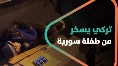 صورة بأسلوب أثار غضبا كبيرا.. شاب تركي يسخر من طفلة سورية وهي ممددة على الأرض