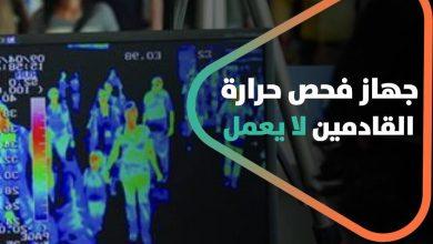 صورة مسؤول عراقي يفضح مطار بغداد .. جهاز فحص حرارة القادمين لا يعمل