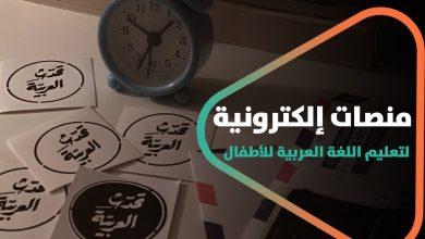 صورة مع تطبيق الحجر الصحي المنزلي.. إليكم منصات إلكترونية هامة لتعليم اللغة العربية للأطفال