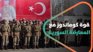 صورة الكشف عن مساع تركية لتشكيل قوة كوماندوز مشتركة مع المعارضة السورية