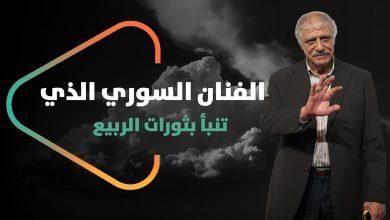 صورة الفنان السوري الذي تنبأ بثورات الربيع قبل انطلاقها بعامين وشارك في مظاهراتها، ستة أعوام على رحيل الفنان خالد تاجا