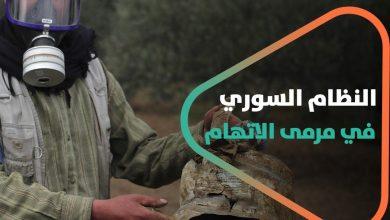 صورة . النظام السوري في مرمى الاتهام الرسمي باستخدام السلاح الكيماوي ضد السوريين