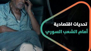 صورة دراسات تحذر من 3 تحديات اقتصادية جديدة أمام الشعب السوري