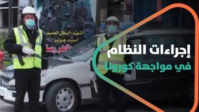 صورة هكذا يصف السوريون إجراءات النظام في مواجهة كورونا