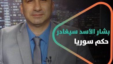 """صورة """"بشار الأسد سيغادر حكم سوريا بعد 3 أشهر وإلى الأبد"""".. تغريدة لباحث إسرائيلي تثير جدلاً كبيراً"""