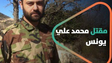 صورة مقتل محمد علي يونس في لبنان