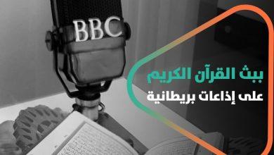 صورة البدء ببث القرآن الكريم والأحاديث النبوية على إذاعات بريطانية
