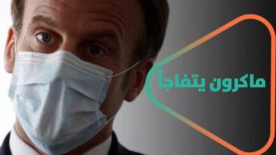 صورة ماكرون يتفاجأ في مركز طبي بإجابات أطباء عرب