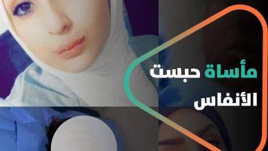 صورة ما قصة الفتاة العراقية التي حرقت نفسها بسبب زوجها؟