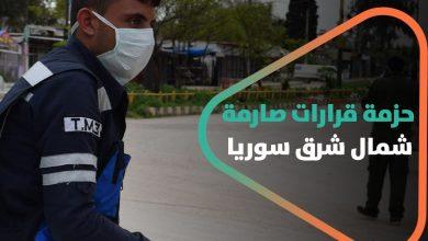 صورة لمواجهة كورونا.. الإعلان عن حزمة قرارات صارمة شمال شرق سوريا
