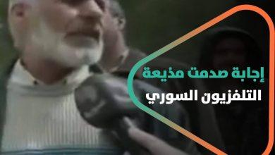 صورة إجابة مواطن سوري صدم مذيعة التلفزيون السوري
