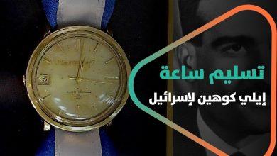 صورة هكذا سلّم بشار الأسد ساعة إيلي كوهين لإسرائيل
