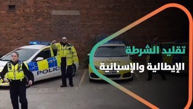 صورة الفرق بين الشرطة الإيرانية وبين الشرطة الإيطالية والإسبانية