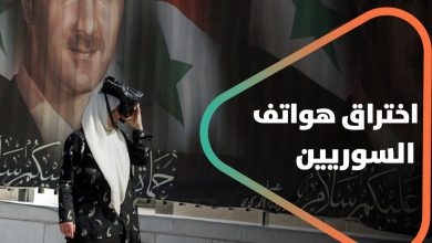 صورة هكذا يستخدم النظام السوري تطبيقات كورونا لاختراق هواتف السوريين