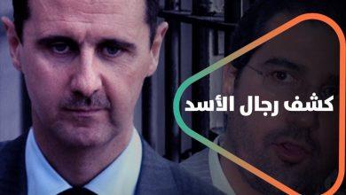 صورة لكشف رجال الأسد..