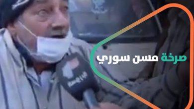 صورة مسن دمشقي يصرخ على التلفزيون السوري احتجاجا على الأوضاع المعيشية