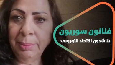 صورة بتعليمات من بشار الأسد.. فنانون سوريون يناشدون الاتحاد الأوروبي