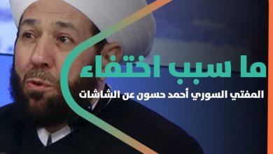 صورة بغير العادة.. ما سبب اختفاء المفتي السوري أحمد حسون عن الشاشات ووسائل الإعلام؟