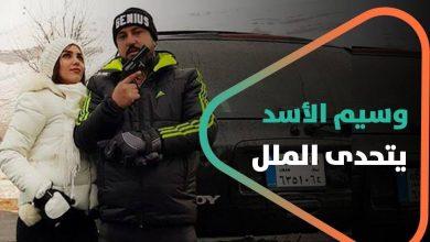 صورة باستعراض سياراته الفارهة.. وسيم الأسد يتحدى الملل