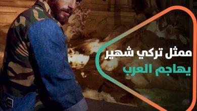 صورة ممثل تركي شهير يشن هجوما لاذعا على العرب