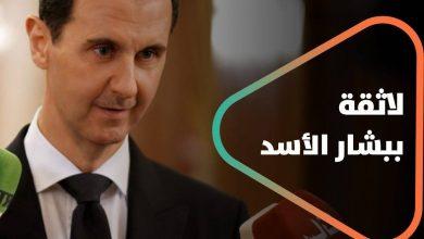 """صورة """"لاثقة ببشار الأسد"""""""