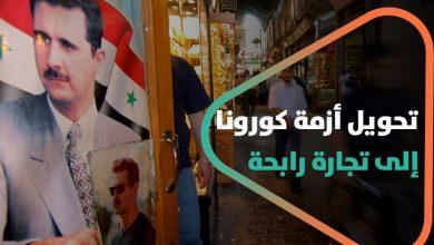 صورة بعض من ممارسات عناصر النظام السوري لتحويل أزمة كورونا إلى تجارة رابحة