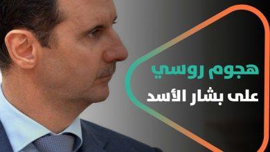 """صورة """"السوريون لن ينتخبوه فهو ضعيف ولا يتحكم بالوضع"""".. هجوم روسي لاذع على بشار الأسد"""