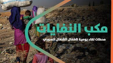 صورة مكب النفايات.. محطات لقاء يومية لأطفال الشمال السوري