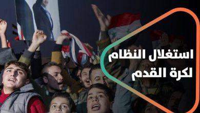 """صورة """"من أجل تمجيد بشار الأسد والترويج له""""."""