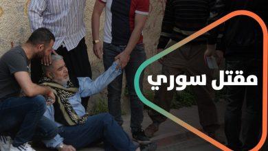 صورة مقتل شاب سوري في ولاية أضنة بنيران الشرطة التركية.. وفيديو يظهر حقيقة إصابته