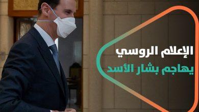 صورة الإعلام الروسي يضرب عائلة بشار الأسد مجددا..