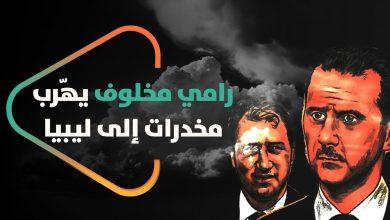 صورة رامي مخلوف يهّرب مخدرات إلى ليبيا .. أربعة أطنان من المخدرات ضُبطت داخل عبوات الحليب تعود لابن خال بشارالأسد