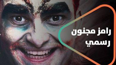 صورة جهتان تطالبان بإيداع رامز جلال مصحة للأمراض العقلية.