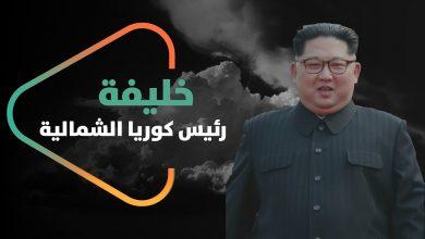 صورة الشابة الغامضة خليفة رئيس كوريا الشمالية .. من جامعات سويسرا إلى أعلى هرم القيادة في دولة الديكتاتورية الوراثية
