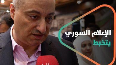 صورة الإعلام السوري يتخبط..