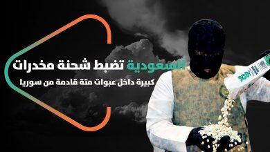 صورة بعد الحشيش المخبأ في حليب رامي مخلوف.. السعودية تضبط شحنة مخدرات كبيرة داخل عبوات متة قادمة من سوريا