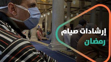 صورة إليكم توصيات منظمة الصحة العالمية لممارسة العبادات والعادات بأمان في رمضان